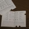 紙からWebへ(JR西日本の遅延証明書)