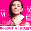 Rakuten UN-LIMIT VI を再度検討