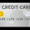 クレジットカードを不正利用された話