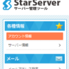 スターサーバーに独自ドメインを追加する