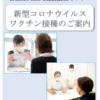 防衛省・自衛隊:自衛隊大阪大規模接種センターの予約・受付案内