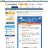 ご契約特典:無料レンタルサーバープラン / スタードメイン - ドメイン取得 33円(税