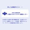 大阪府コロナワクチン接種センター 新型コロナワクチン接種予約のご案内