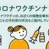 コロナワクチンナビ | 厚生労働省