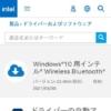 ダウンロード Windows®10 用インテル® Wireless Bluetooth®